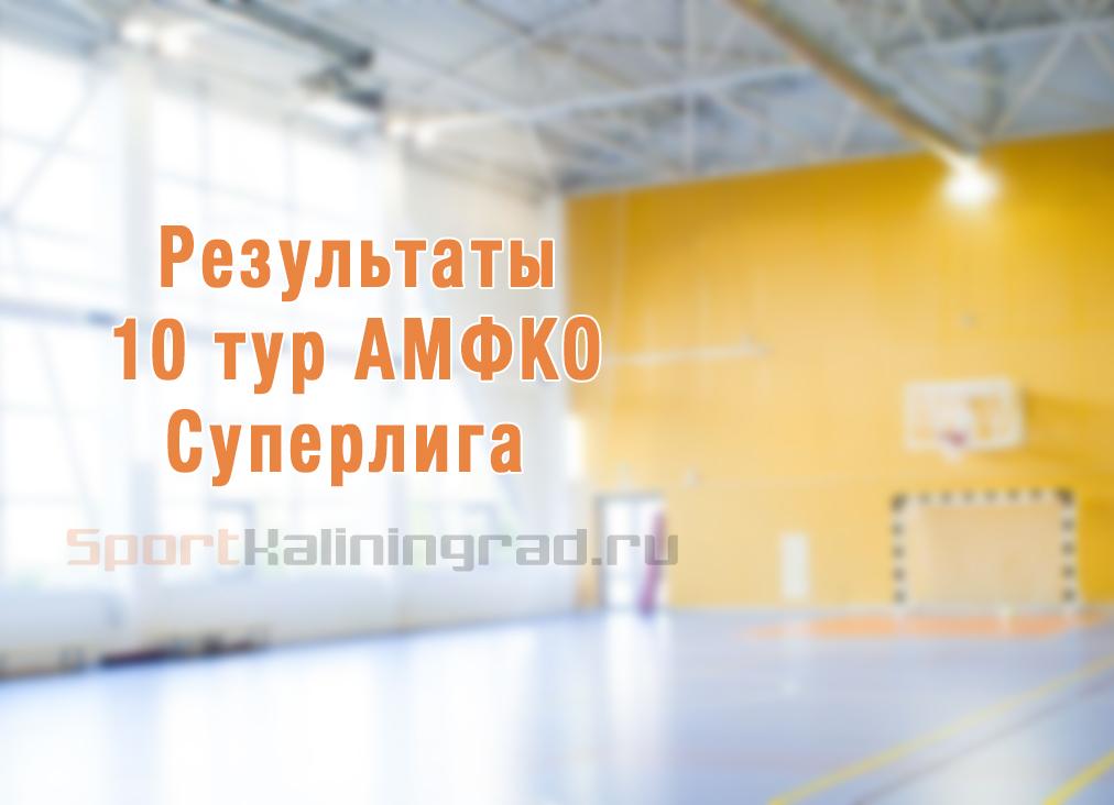 10-tur-mini_futbol_rezultati-sportkaliningrad