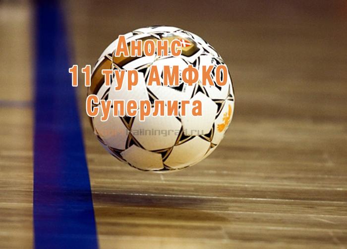 11-tur-amfko-sportkaliningrad