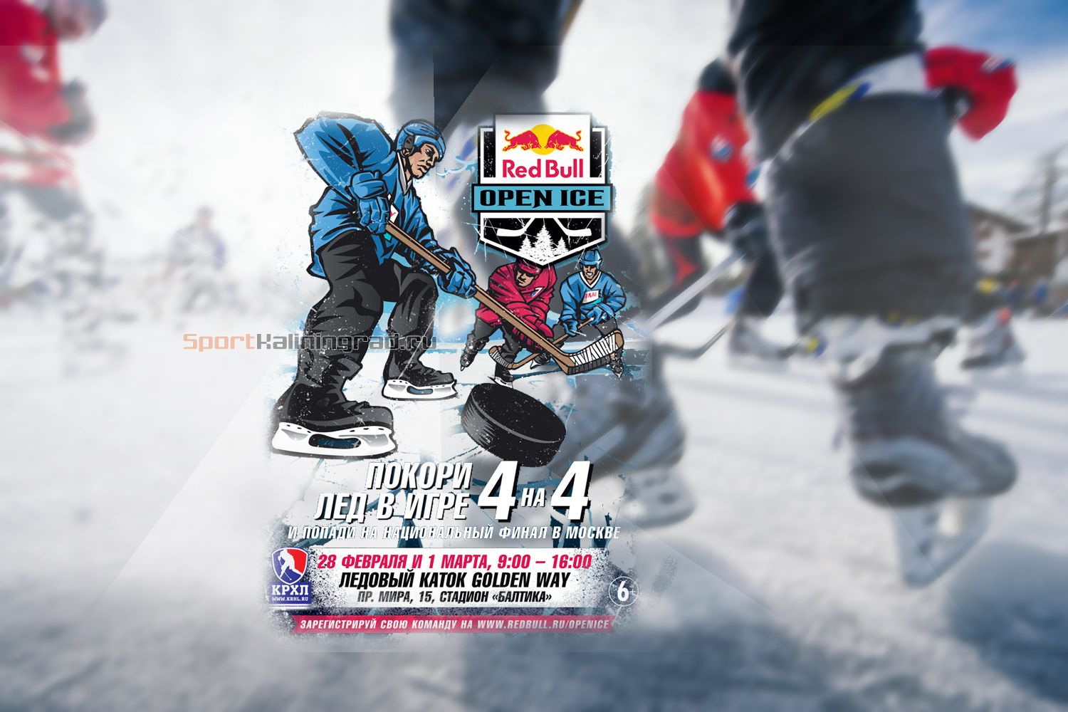 red-bull-open-ice-sportkaliningrad