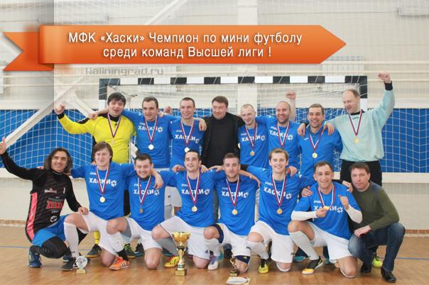 haski-mini-futbol-sport-kaliningrad