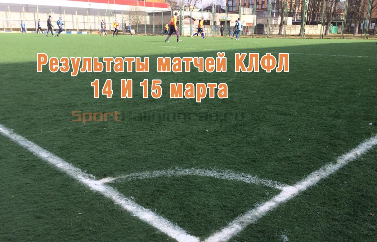 klfl-14-15-marta-itogi-tura-sportkaliningrad