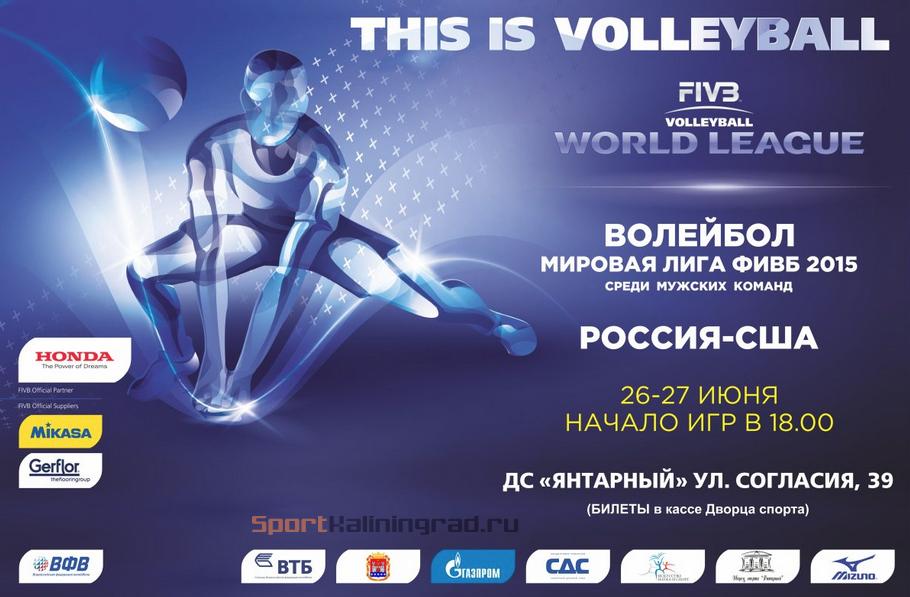 volleyball-russia-usa-26-27-kaliningrad-sport