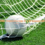lfl-rezultati-tura-27-28-2016-sportkaliningrad2