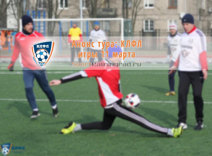 anons_tura_klfl_sportkaliningrad