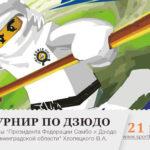 21-may-kaliningrad-prohodit-masshtabnyi-turnir-po-dzyudo-sportkaliningrad