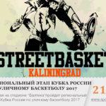 anons-1-21-may-streebasket-sportkaliningrad