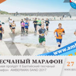 anons-amberman-sand-2017-sportkaliningrad