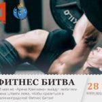 anons-ochen-neobyichnaya-fitnes-bitva-sportkaliningrad