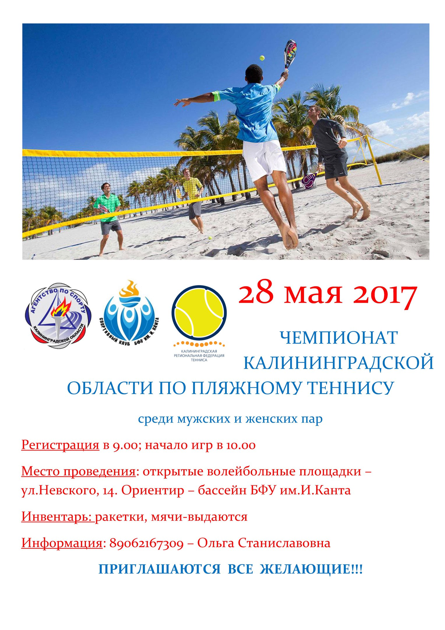 anons-tennis-beach-sportkaliningrad