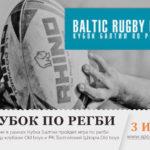 baltic-rugby-cup-3-iun-sportkaliningrad