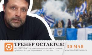 baltika-igor-cherevchenko-sportkaliningrad