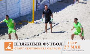 beachsoccer-chempionat-kaliningrad-sportkaliningrad