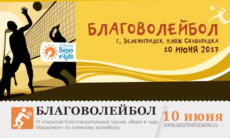 blagovoleybol-blagotvoritelnyiy-turnir-sportkaliningrad