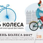 den-kolesa-2017-2-sportkaliningrad.jpg