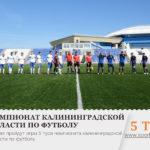 ootball-2-chempionat-oblasti-5-tur-sportkaliningrad