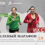 green-marafon-sberbank-28-may-sportkaliningrad
