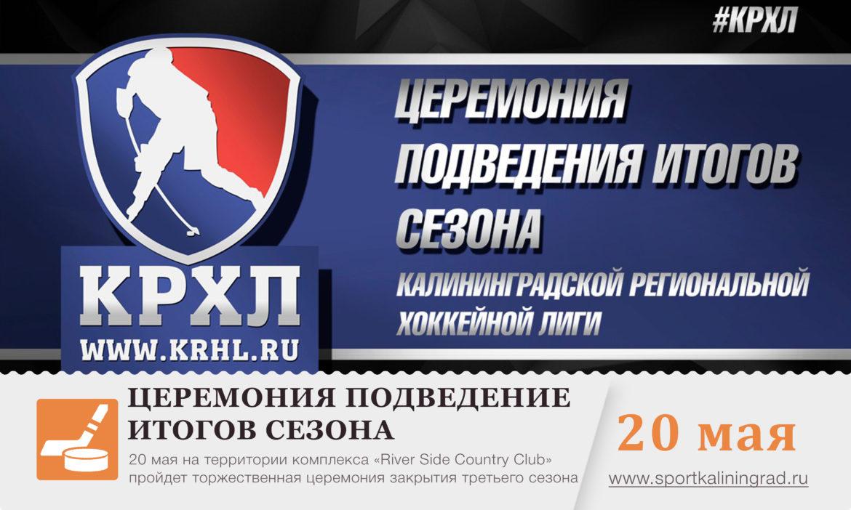krhl-20-may-hockey-sportkaliningrad