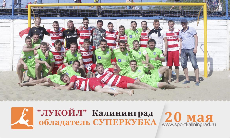 lukoyl-obladatel-superkubka-plyazhniy-futbol-sportkaliningrad