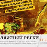 plyazhnyiy-regbi-etap-kubka-rossii-sportkaliningrad