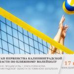 beach-volleyball-kaliningradskaya-oblast-sportkaliningrad