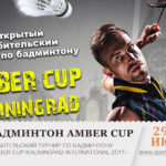 Badminton-amber-cup-kaliningrad-sportkaliningrad