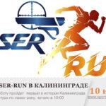 anons-10-iyunya-laser-run-sportkaliningrad