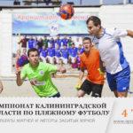 beachsoccer-chempionat-kaliningradskoi-oblasti-4-tur-sportkaliningrad