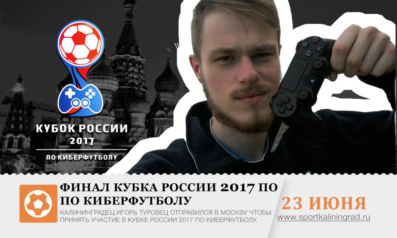 cyberfootball-fifa17-kubok-russia-sportkaliningrad