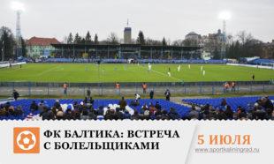 fc-baltika-vstrecha-s-bolelshikami-sportkaliningrad