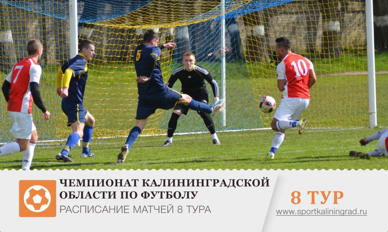 futbol-8-tur-chempionat-kaliningradskoi-oblasti-2017-sportkaliningrad
