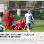futbol-chempionat-kaliningradskoi-oblasti-9-tur-2017-sportkaliningrad