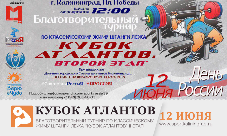 kubok-atlantov-12-iun-sportkaliningrad