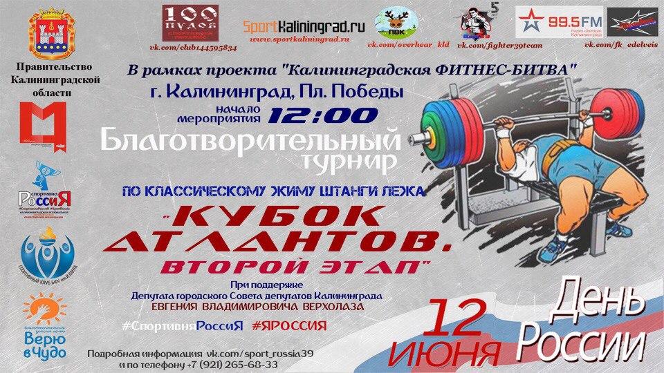 kubok-atlantov-anos-12-iuny-sportkaliningrad