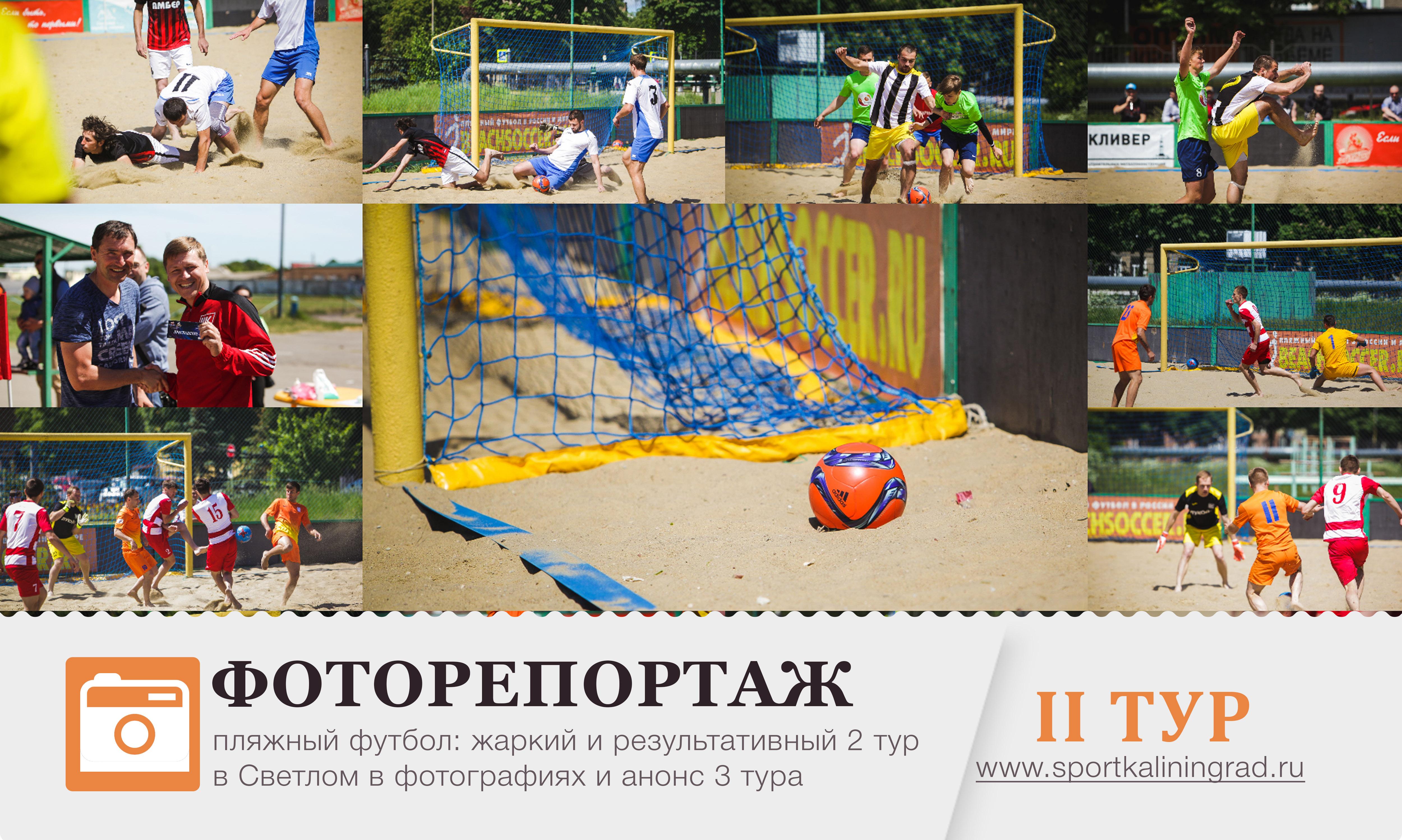 photo-beachsoccer-2-tur-kaliningrad-sportkaliningrad