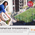 trenirovka-alexei-smertin-otkritie-sportkaliningrad
