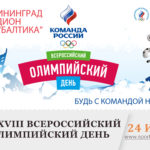 xxviii-olympic-day-kaliningrad-sportkaliningrad