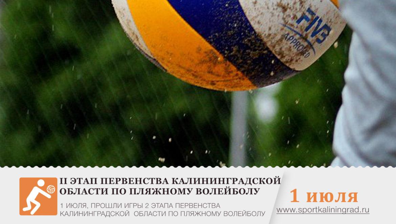 beach-volleyball-kaliningradskaya-oblast-2-etap-2017-sportkaliningrad
