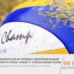 beach-volleyball-zelenogradsk-8-iulya-sportkaliningrad