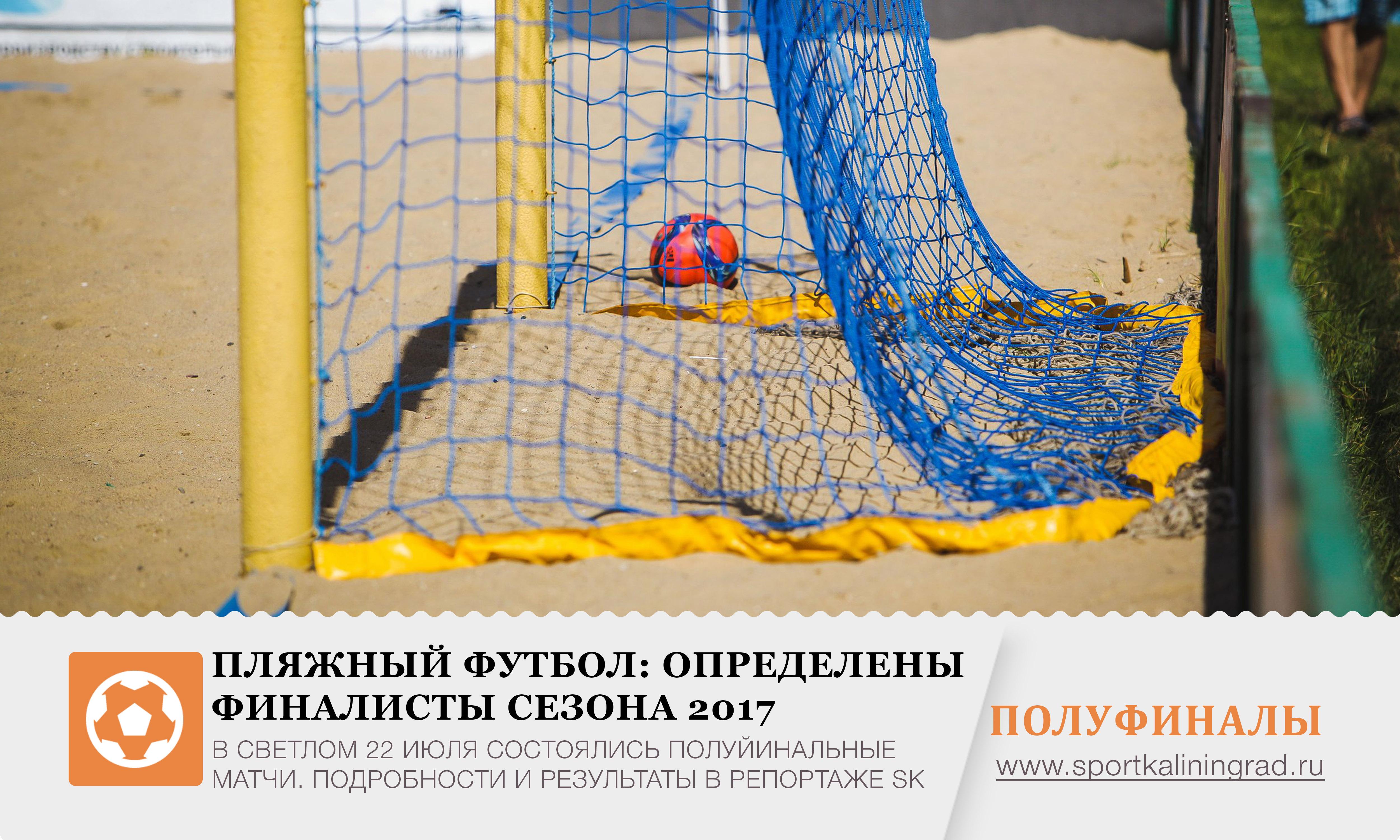 beachsoccer-kaliningrad-sezon-finalisti-2017-sportkaliningrad