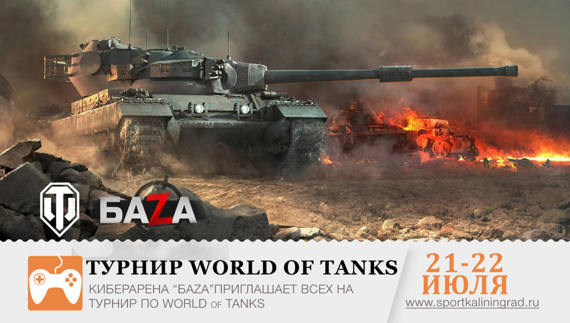 cybersport-kaliningrad-world-of-tanks-21-22-sportkaliningrad