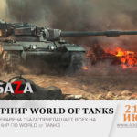 cybersport-kaliningrad-world-of-tanks-21-22-sportkaliningrad