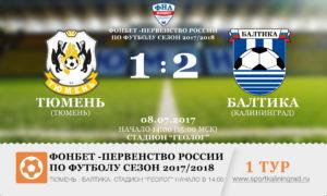 futbol-fnl-baltika-2-1-tumen-1-tur-2017-sportkaliningrad