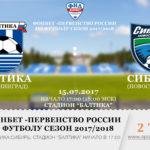 futbol-fnl-baltika-sibir-2-tur-2017-sportkaliningrad