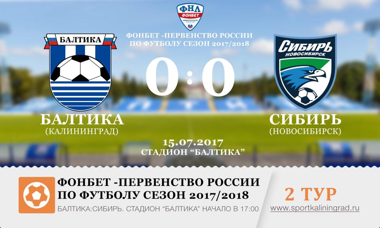 futbol-fnl-baltika-sibir-2-tur-rezultat-2017-sportkaliningrad