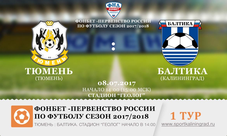 futbol-fnl-baltika-tumen-1-tur-2017-sportkaliningrad