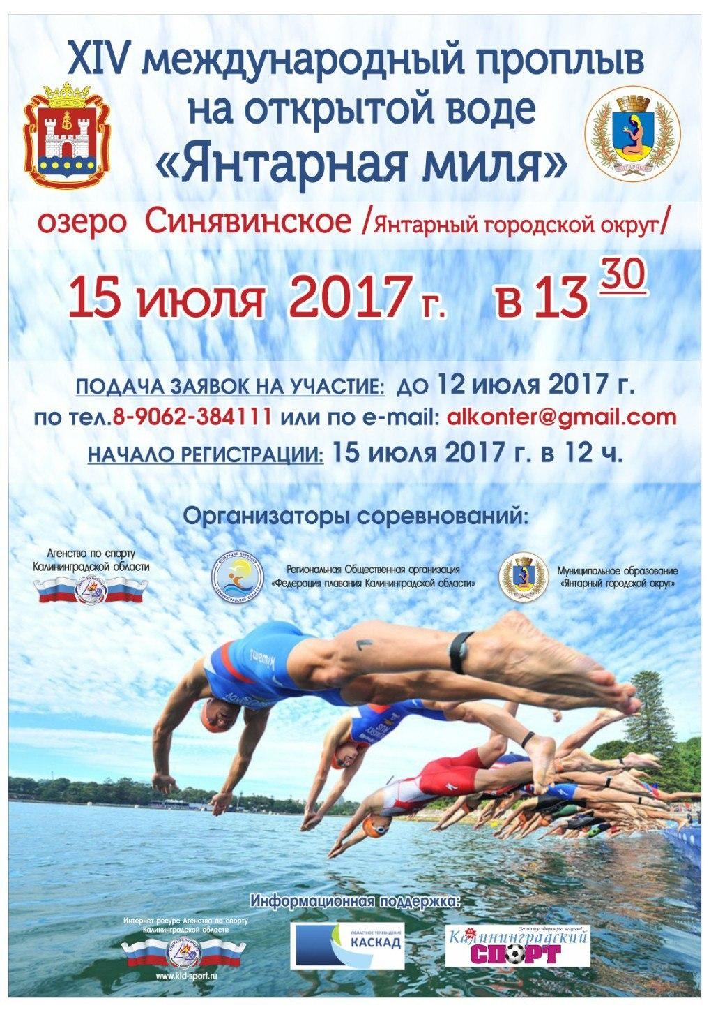 plavanie-yantarniy-15-iulya-sportkaliningrad