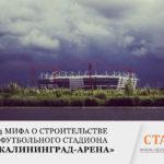 stadion-kaliningrad-4-mifa-o-stroitelstve-sportkaliningrad