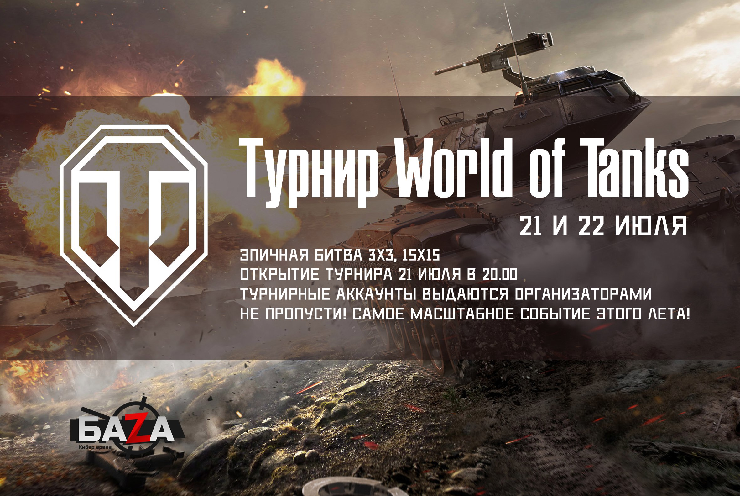 turnir-world-of-tanks-cybersport-baza-sportkaliningrad