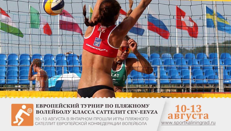 beach-volleyball-CEVsatellite2017-Yantarniy-Kaliiningrad-sportkaliningrad