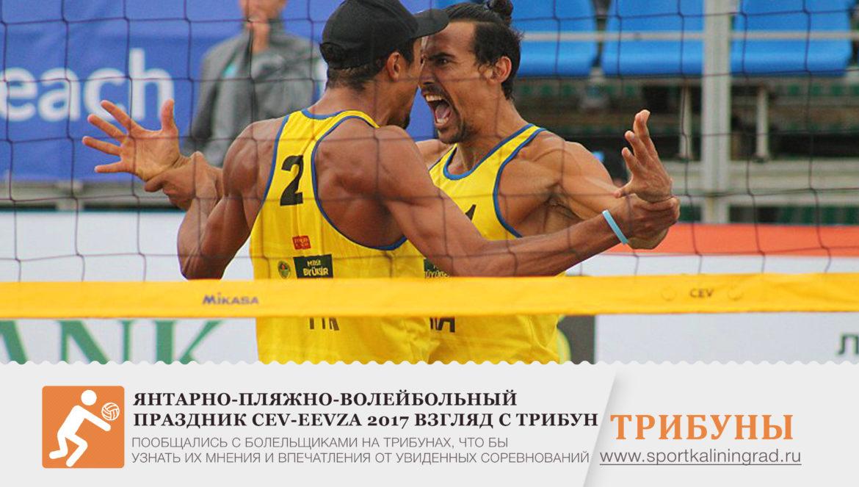 beach-volleyball-cev-eevza-2017-vzglyad-s-tribun-sportkaliningrad